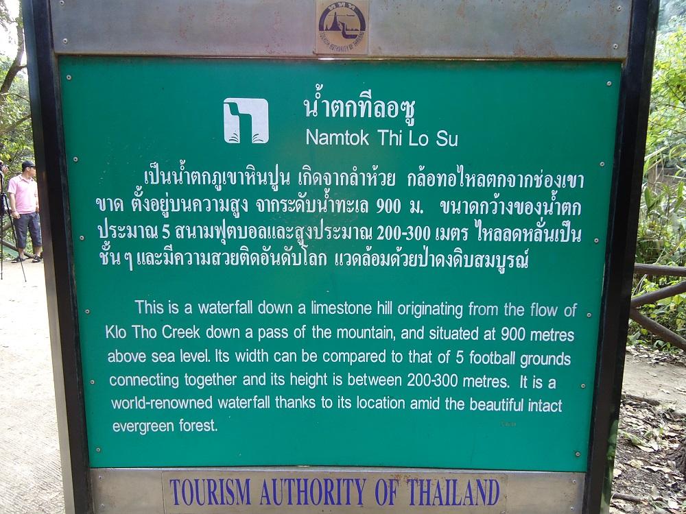Namtok Thi Lo Su